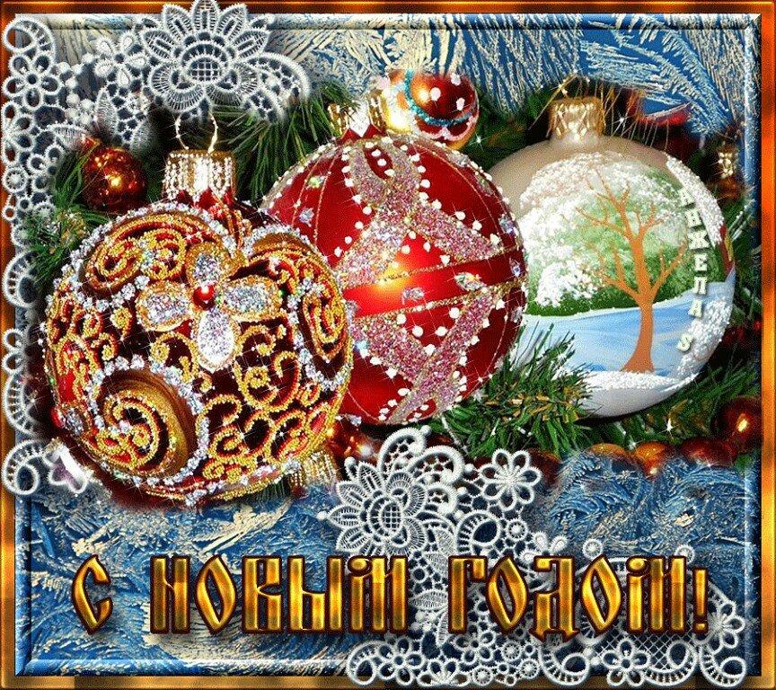 позволяет открытки с наступающим нового года искренние поздравления