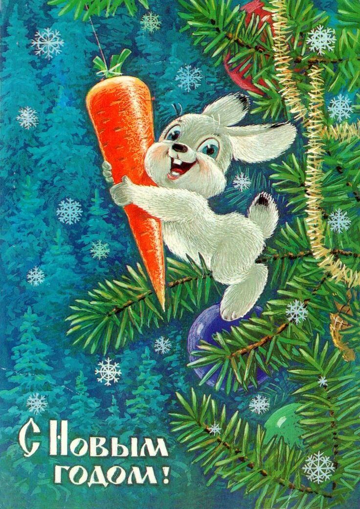 Картинки новогодние из ссср