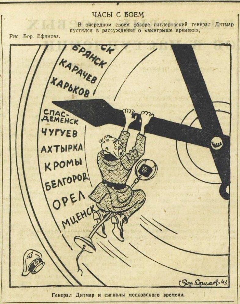 «Красная звезда», 14 августа 1943 года