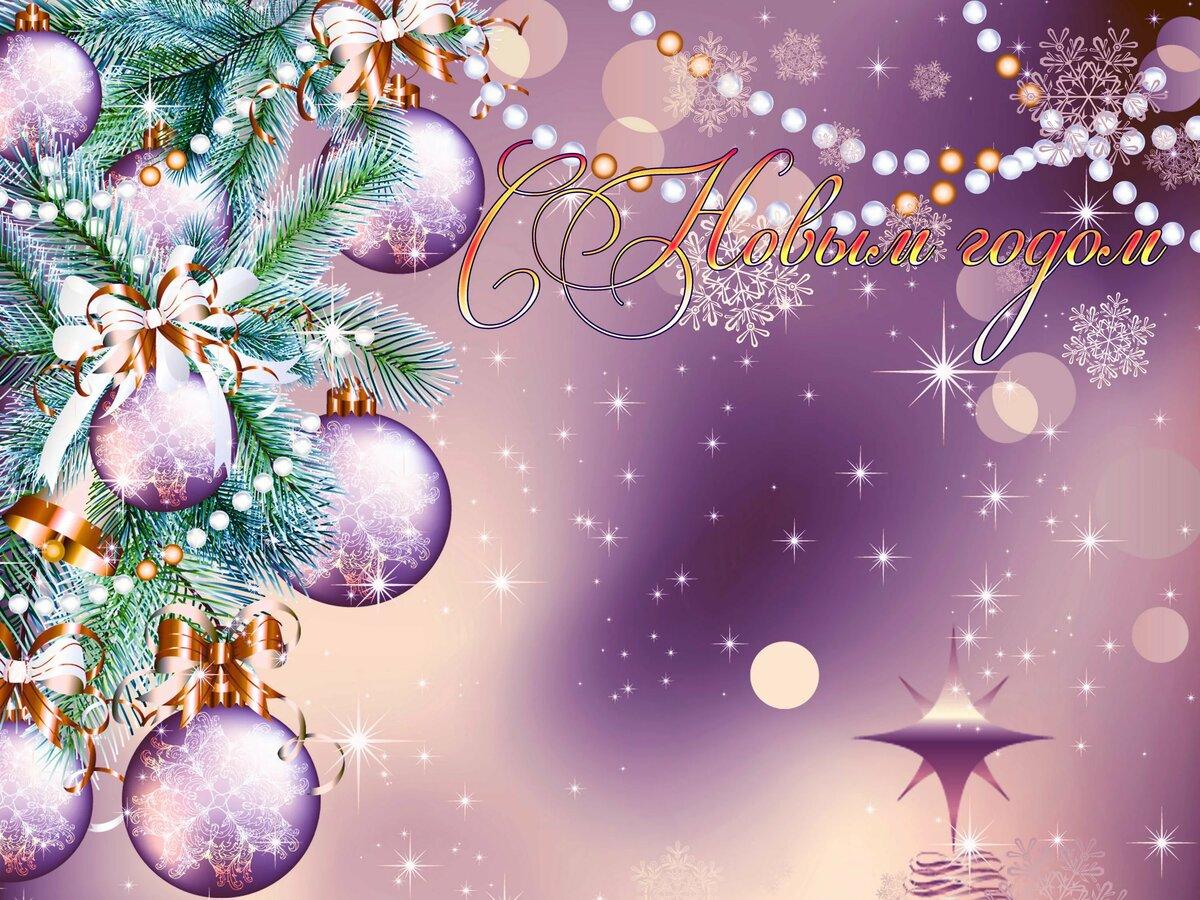 Красивая картинка для открытки на новый год вас