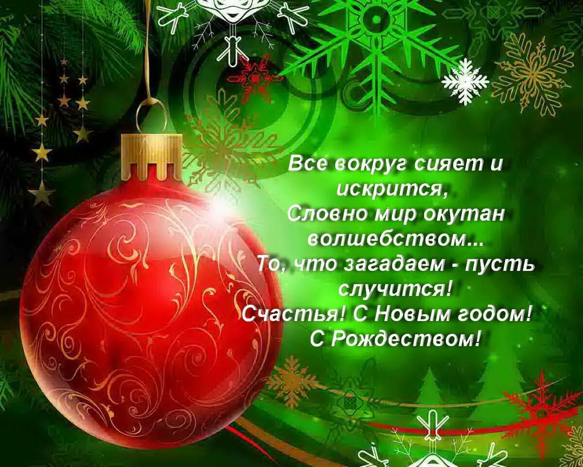 Новогоднее поздравление с пожеланием здоровья