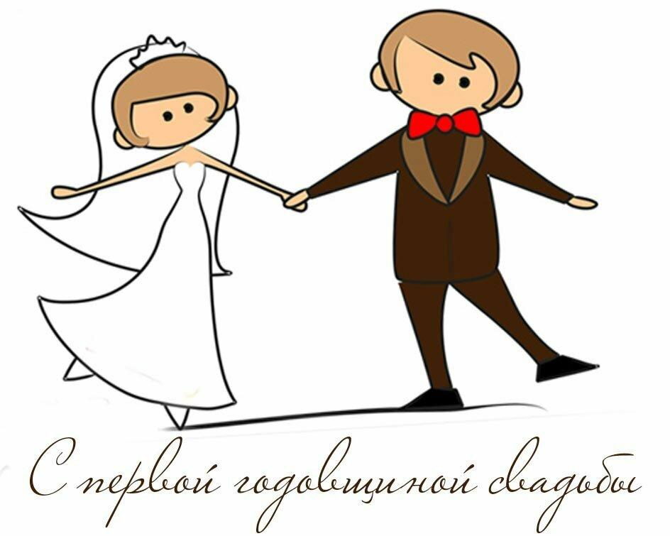 Поздравление мужу с 1 годом свадьбы