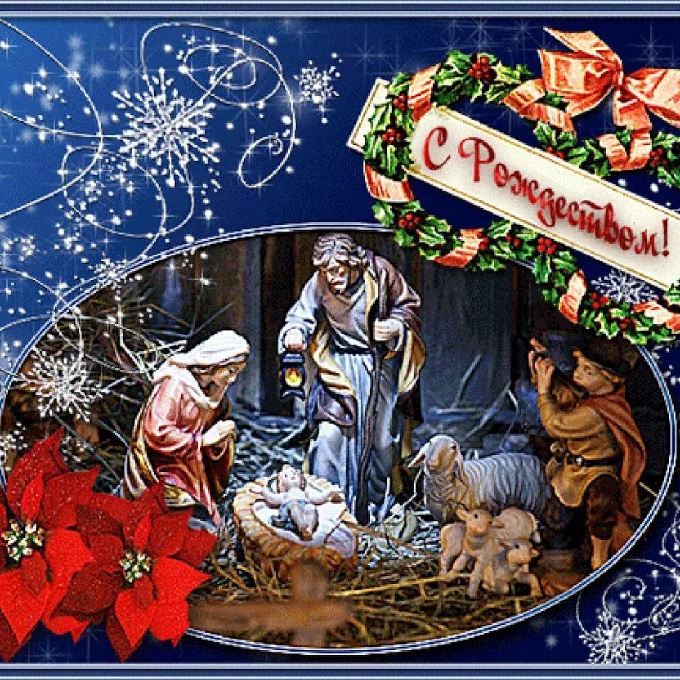 Открытки с рождеством католическое 2013 с 24 на 25