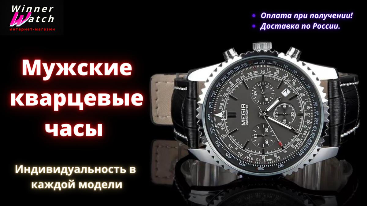 наручные часы купить в интернет магазине мужские