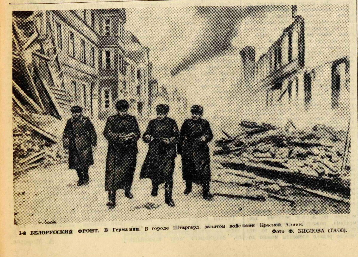«Вечерняя Москва», 22 марта 1945 года