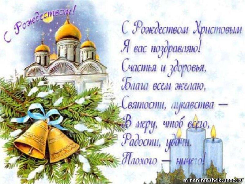 Рождество короткие поздравления в стихах