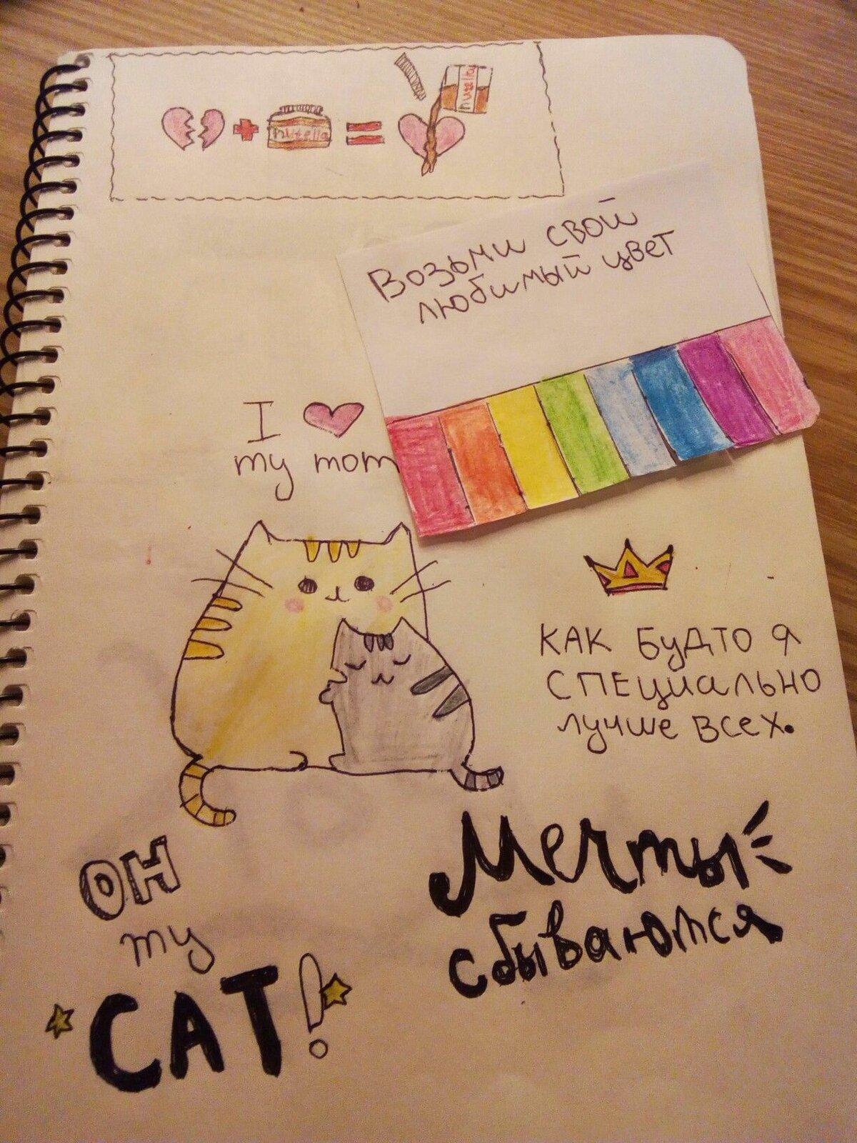 Картинки как писать в своем личном дневнике