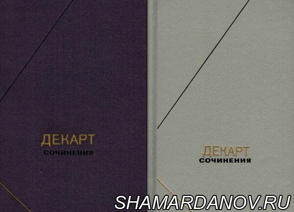 Рене Декарт — Сочинения в 2-х томах (Философское наследие), скачать djvu