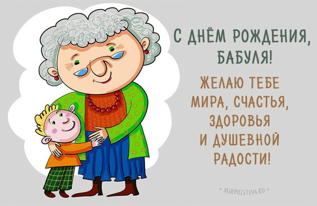 Поздравление старенькой бабушке с днем рождения от внучки
