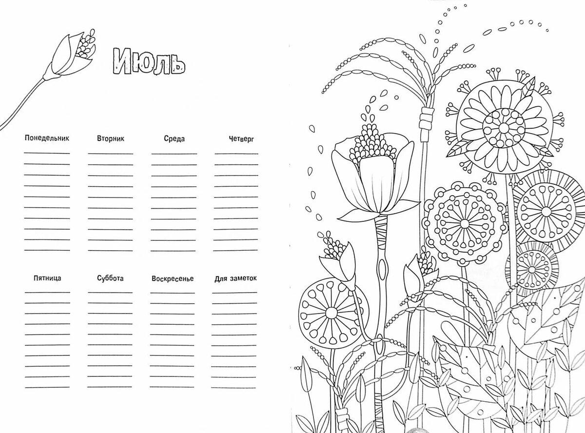 картинки для ежедневника раскраска флюгеры украшают частные