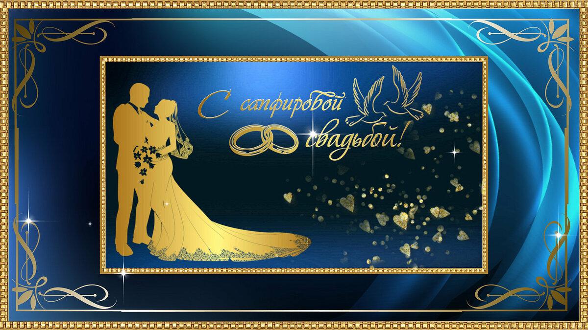 Трогательные поздравление с днем свадьбы от коллег того