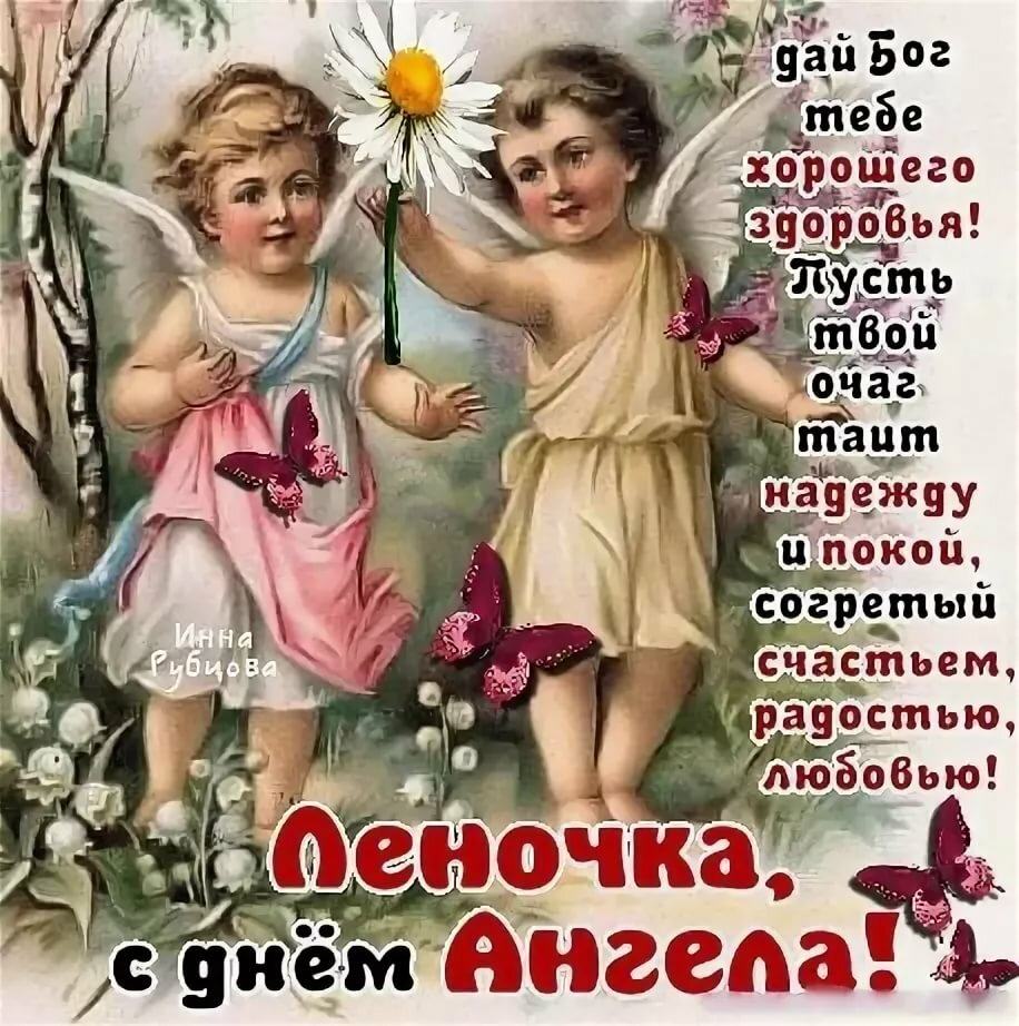 Красивые открытки с днем ангела елена