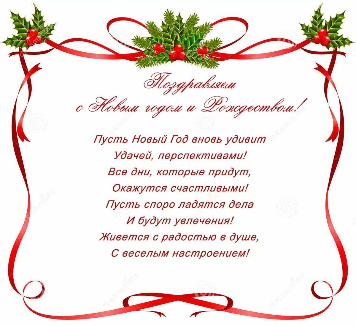 Рождественское пожелание в прозе