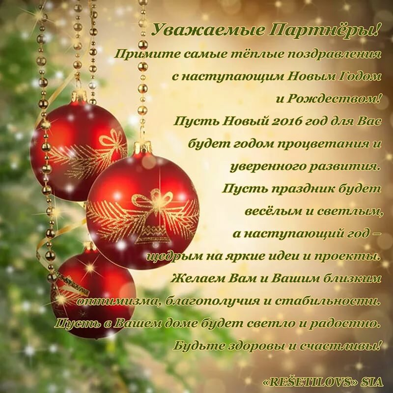 Красивый новогодние поздравления