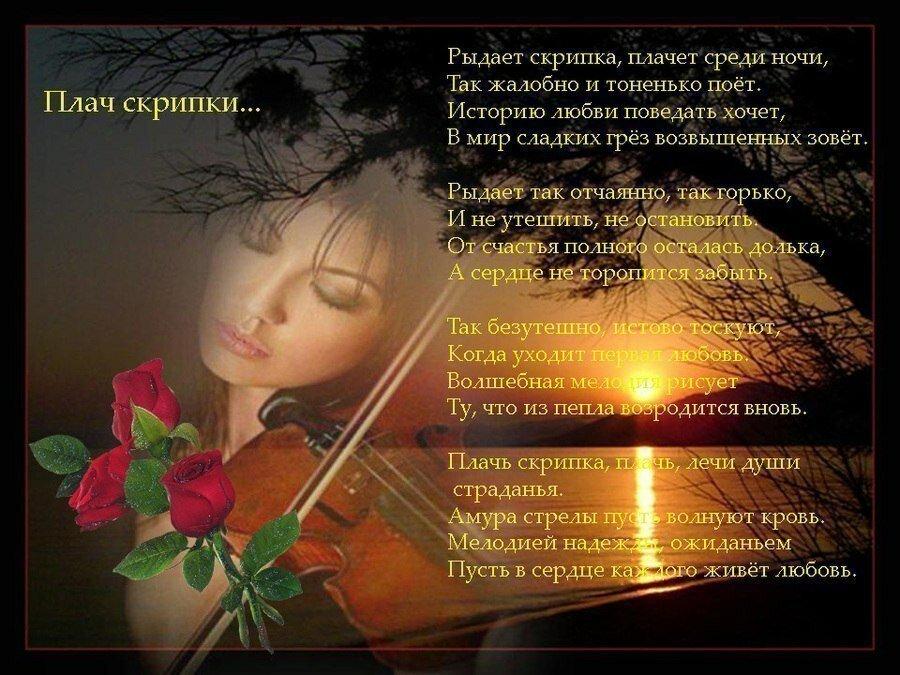 Стихи о любви музыкантов
