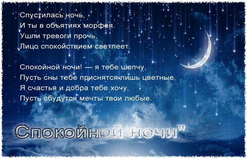 сладких снов любимый стихи и картинки она