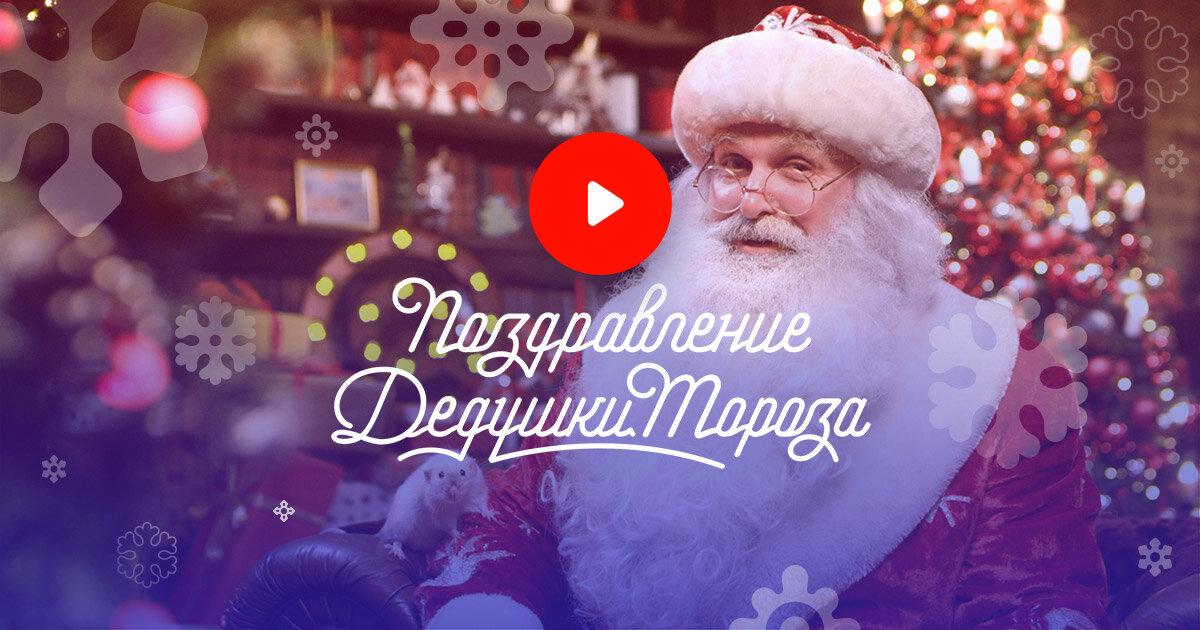 этом именное поздравление на новый год от деда мороза на майле общем