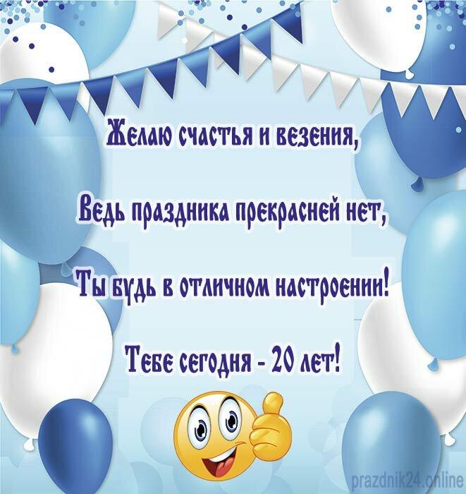 Поздравление на 20 летия друга