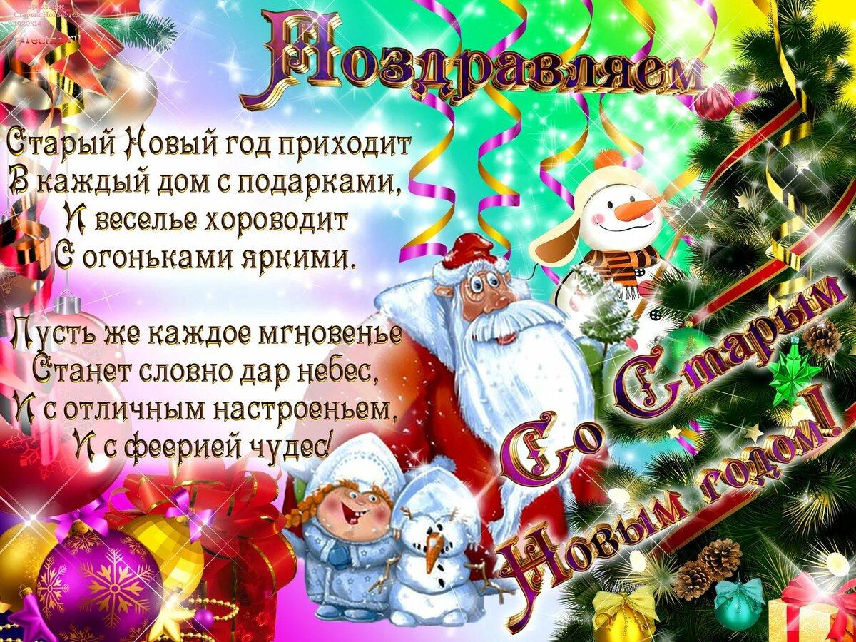 Поздравлений старый новый год