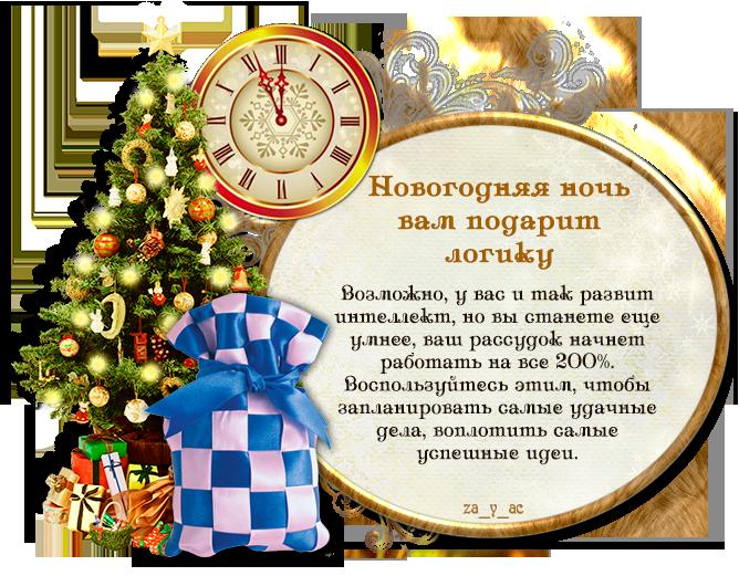 поздравление к новогоднему подарку точно знает