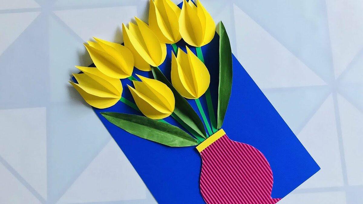 Как сделать открытку из цветной бумаги на 8 марта своими руками