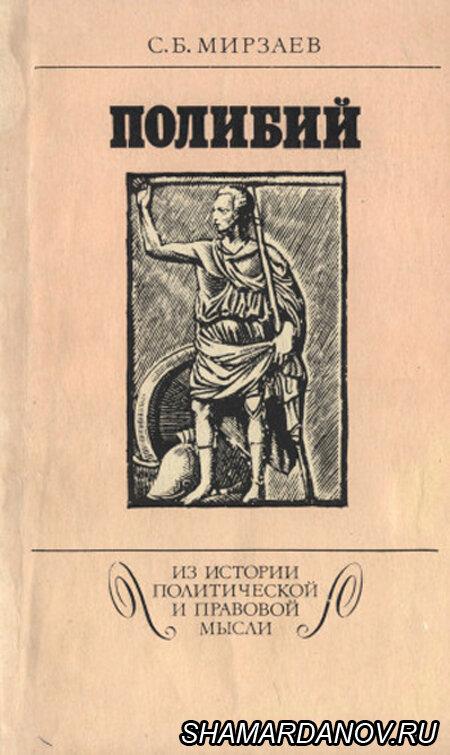 Сергей Бабаевич Мирзаев — Полибий (Из истории политической и правовой мысли), скачать djvu