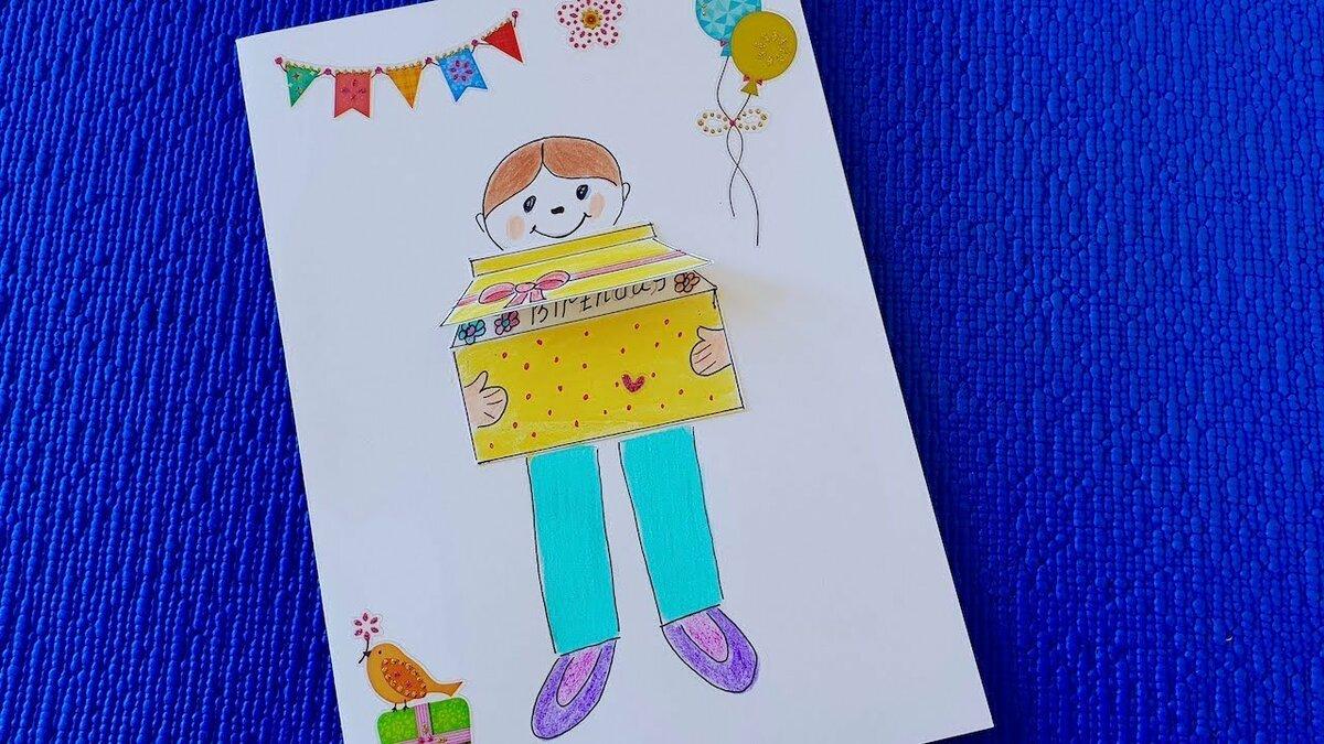 считают открытки сделать с детьми с днем рождения папе перстнем