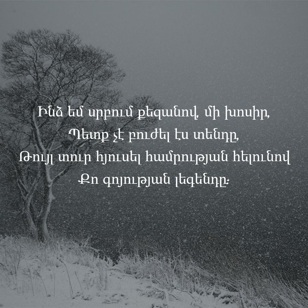 армянские стихи на армянском про жизнь со смыслом