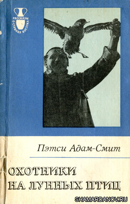 Пэтси Адам-Смит — Охотники на лунных птиц (Рассказы о странах Востока), скачать fb2
