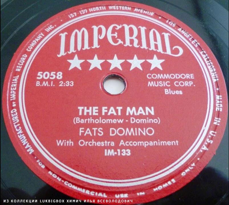 Слушать композицию The Fat Man Fats Толстяка Domino из коллекции LukBigBox Химич
