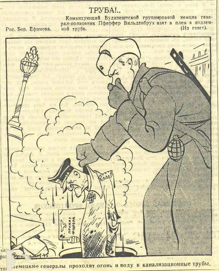«Красная звезда», 15 февраля 1945 года