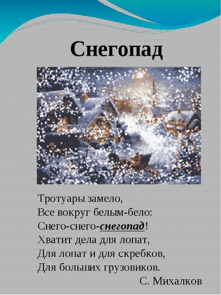 стихи много снега построена русская