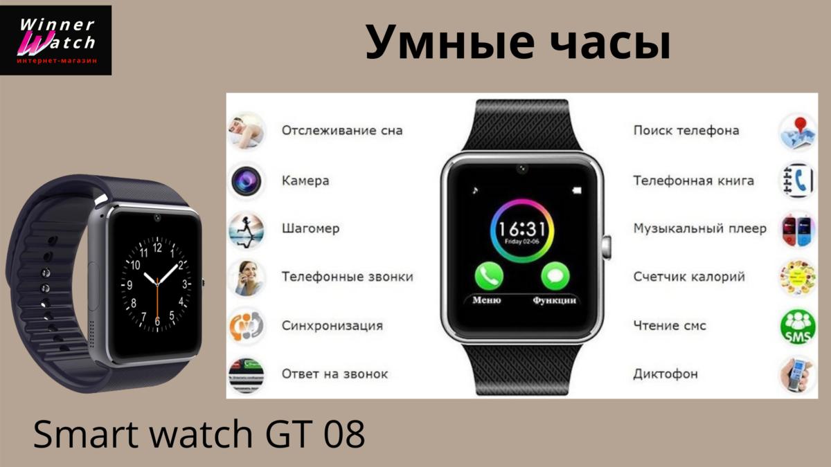 Умные смарт часы Smart Watch GT-08. Функции и возможности. Купить в один клик: winnerwatch.ru/products/smart-watch-gt08