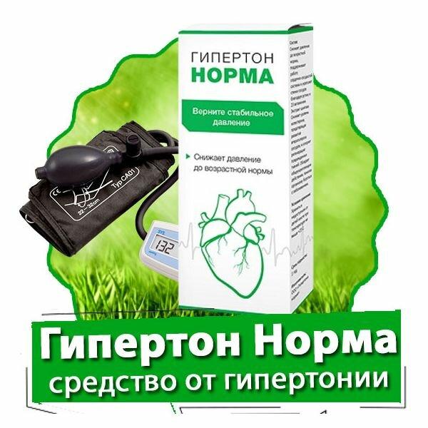 Гипертон Норма от гипертонии в Твери