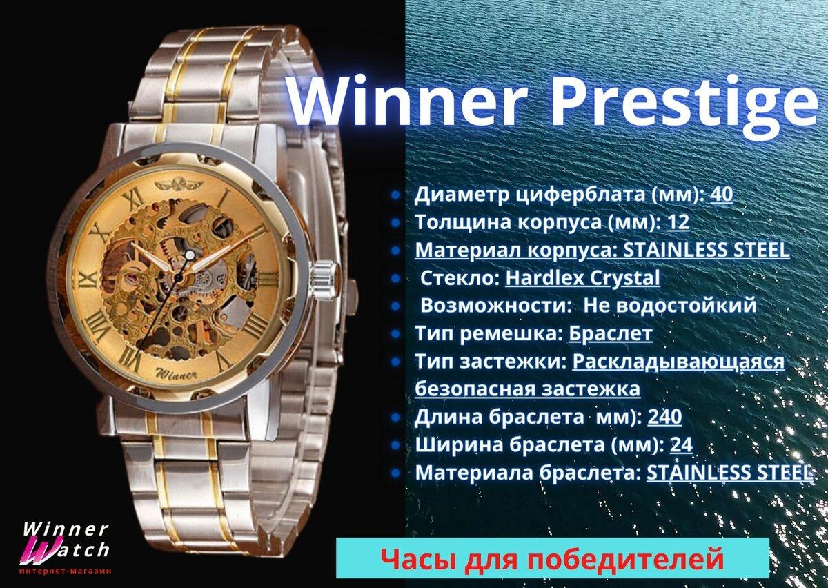 Основные характеристики механических часов Winner Prestige