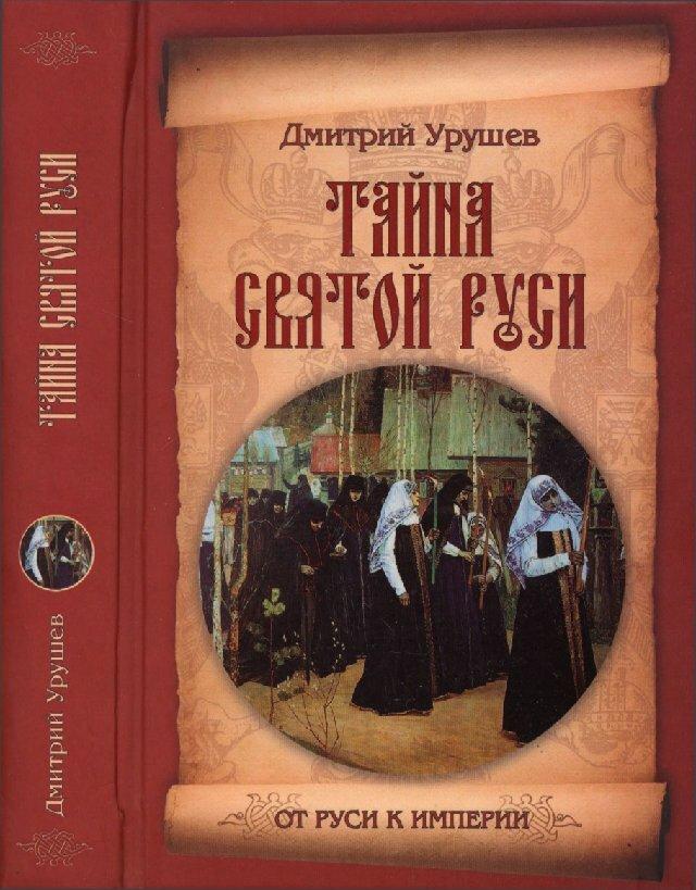 Урушев Дмитрий Александрович. Тайна Святой Руси.
