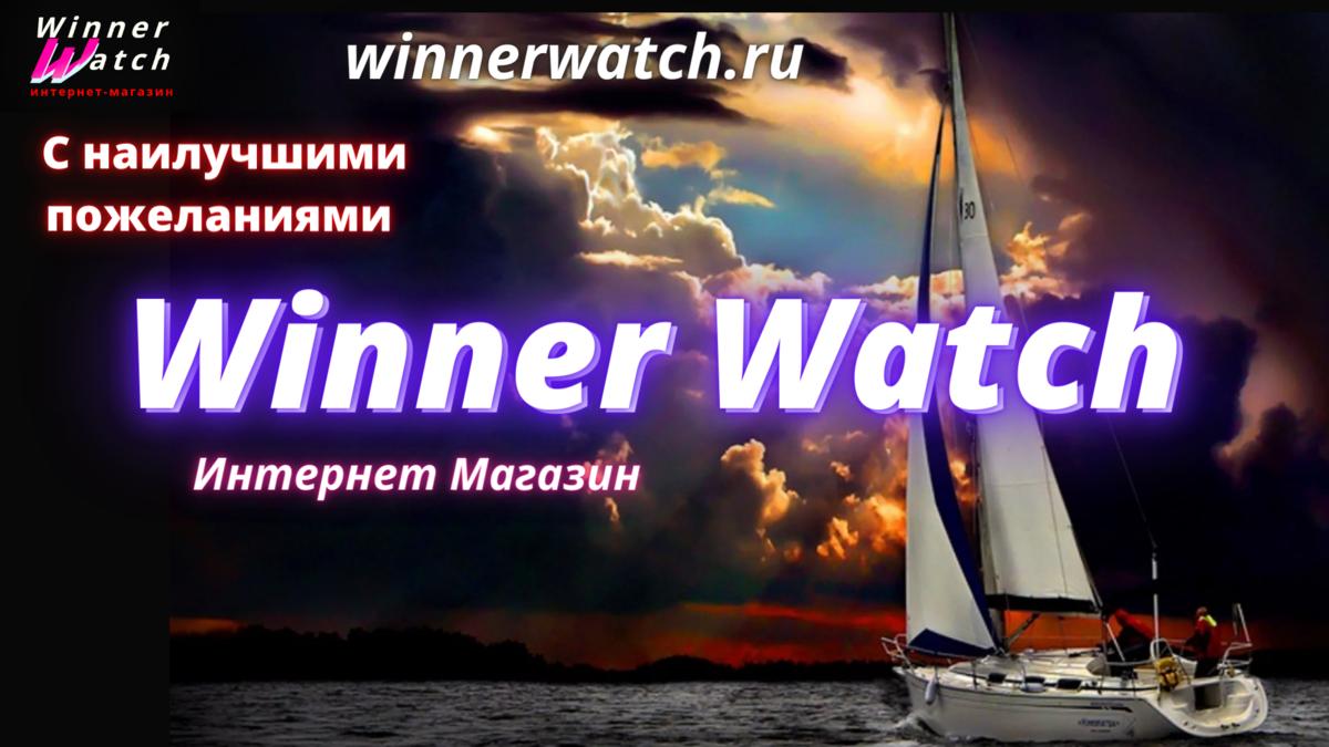 winnerwatch.ru - сайт интернет магазина часов Winner Watch.  Купить недорого нарусные часы в интернет магазине мужских, женских, смарт часов. Без предоплаты. Отправка по России. Оплата при получении.