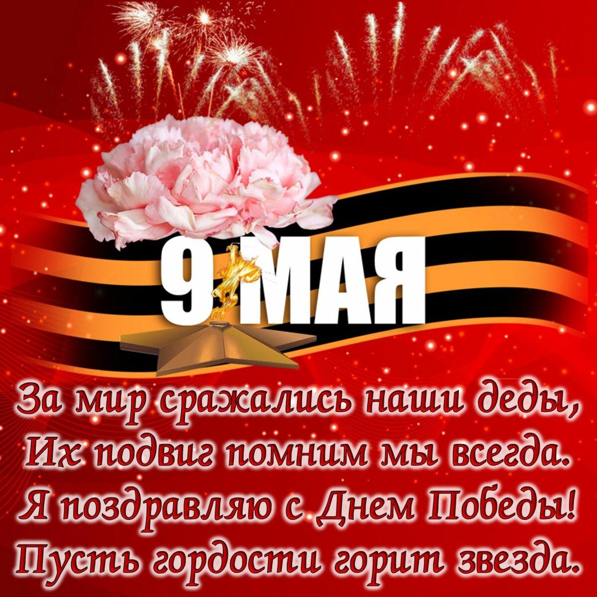 Поздравления 9 мая день победы смс