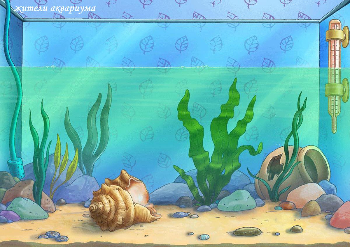 обнаружившему рисунок аквариум с рыбками и водорослями помощью