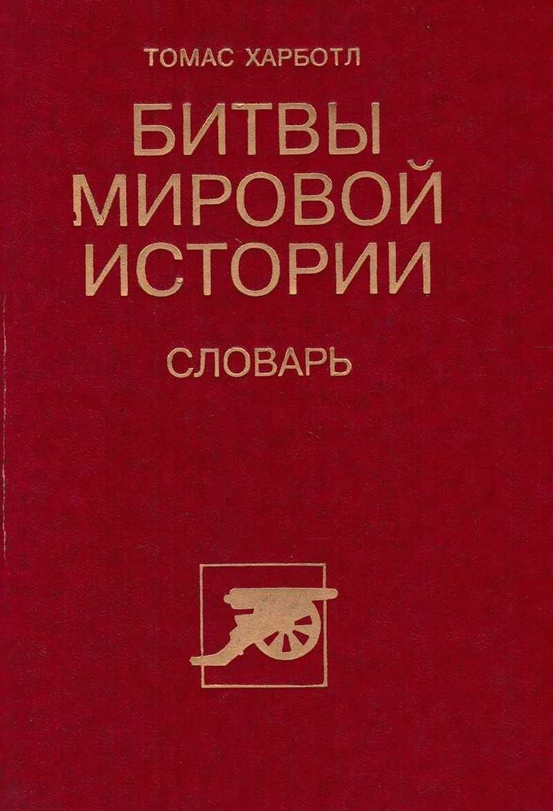 Томас Харботл - Битвы мировой истории. Словарь, скачать pdf