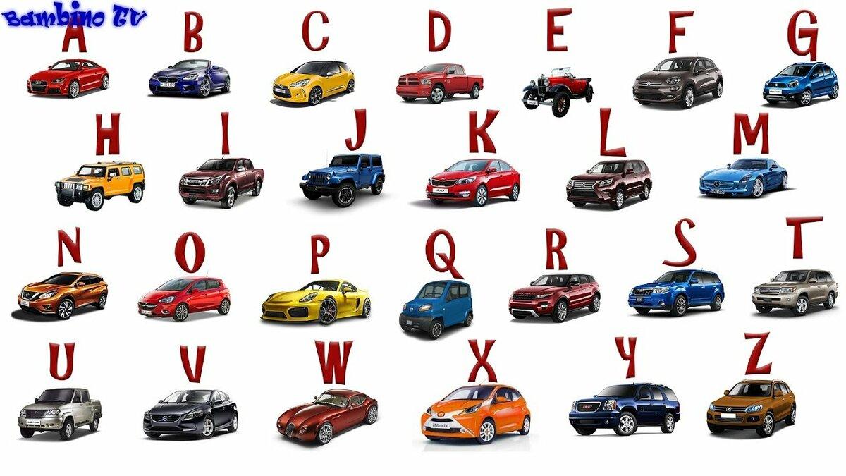 машины по алфавиту с картинками люблю бонда, вырос