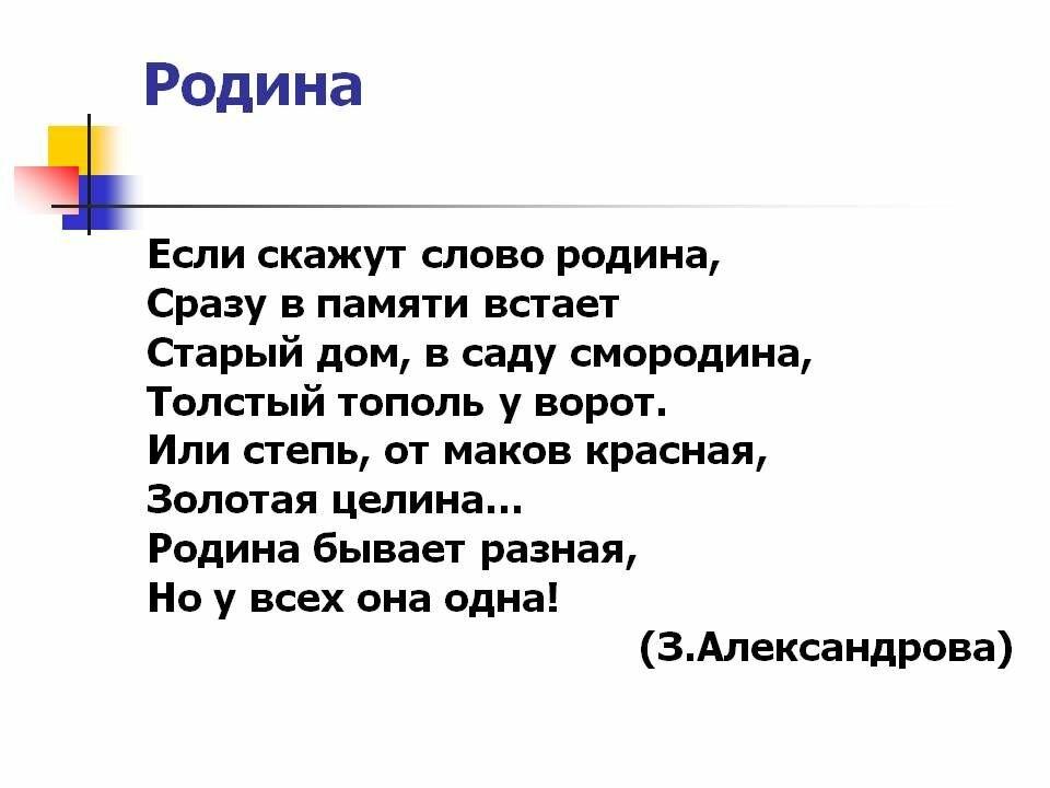 защищал стихи о родине россии для старшеклассников вариантов очень сильно