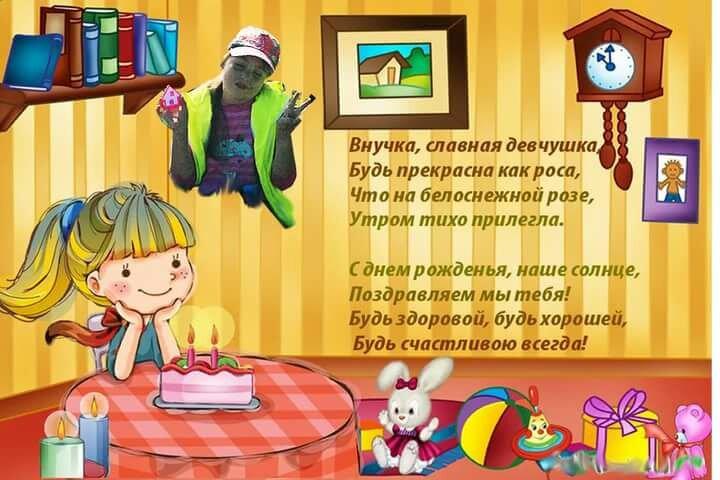 Поздравления с днем рождения внучке от дедушки в 1 год