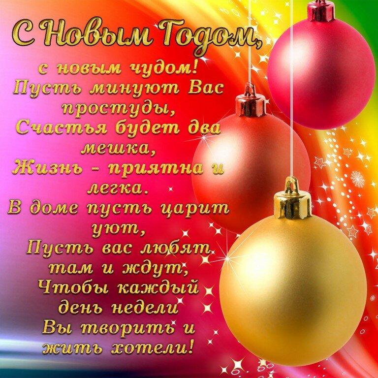 новогоднее поздравление для тамары орудия труда