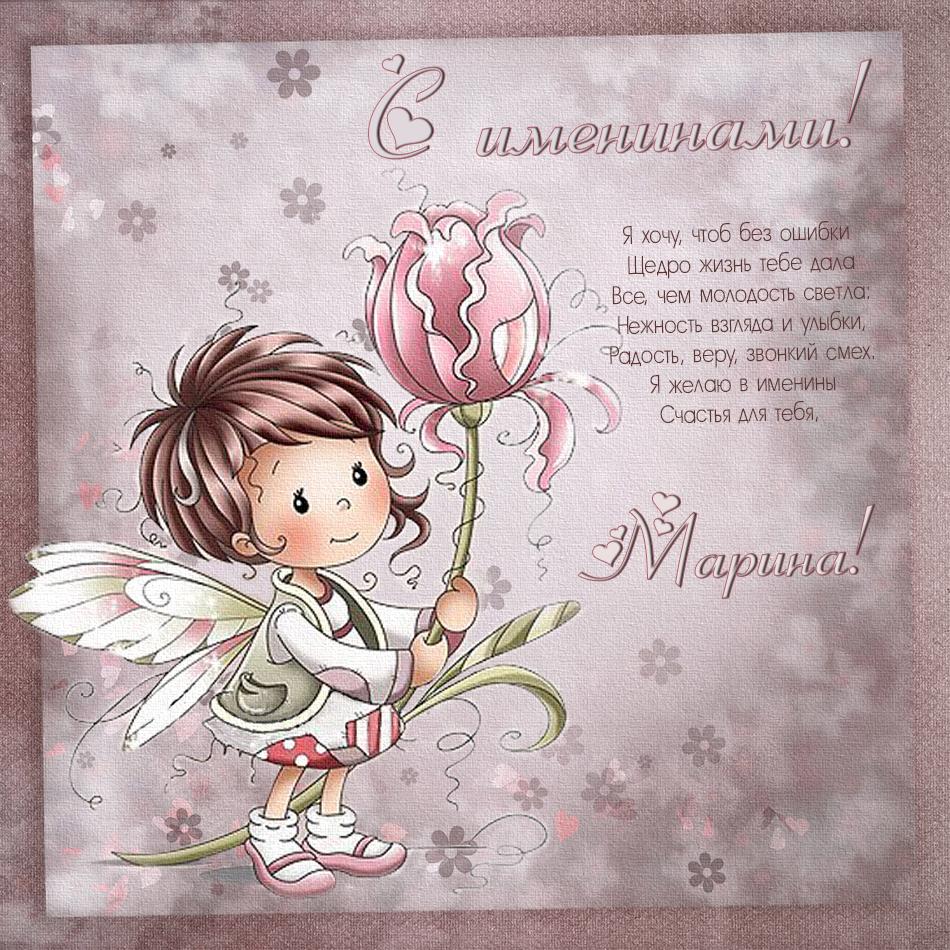 анимационные открытки с именем марина этого