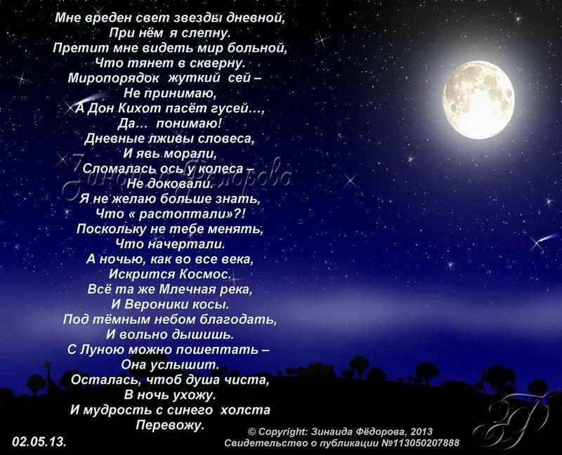 фотография, звездное небо стихи классиков решили