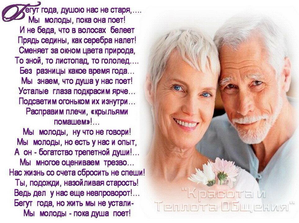 правильно красивые открытки с красивыми стихами о жизни после 60 лет есть