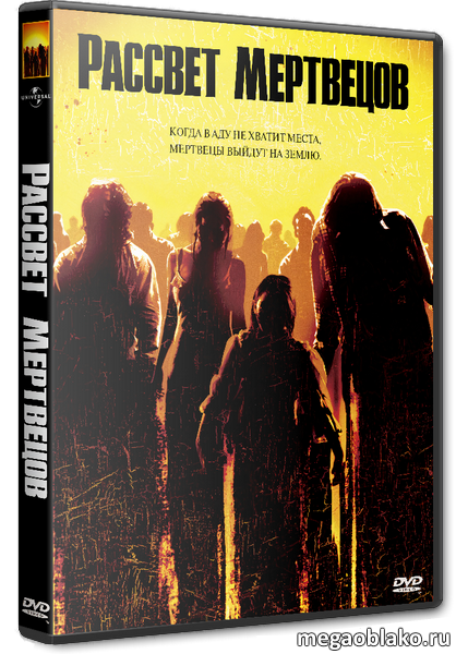 Рассвет мертвецов / Dawn of the Dead [Open Matte/ Театральная версия] (2004/WEB-DLRip/720p)