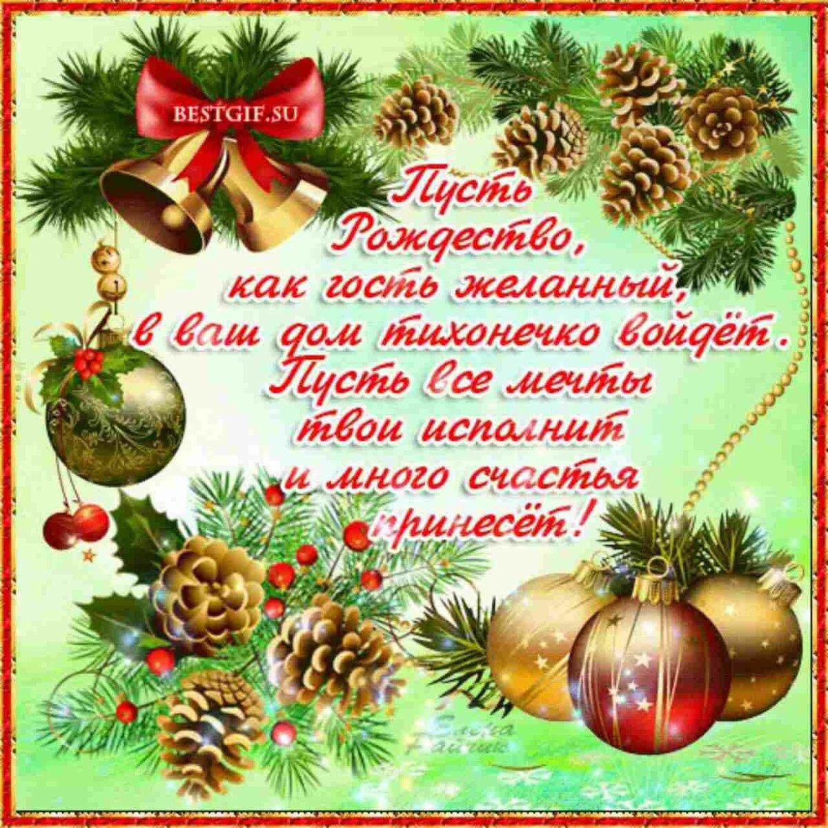 поздравление с католическим рождеством в стихах читаеться фотографию