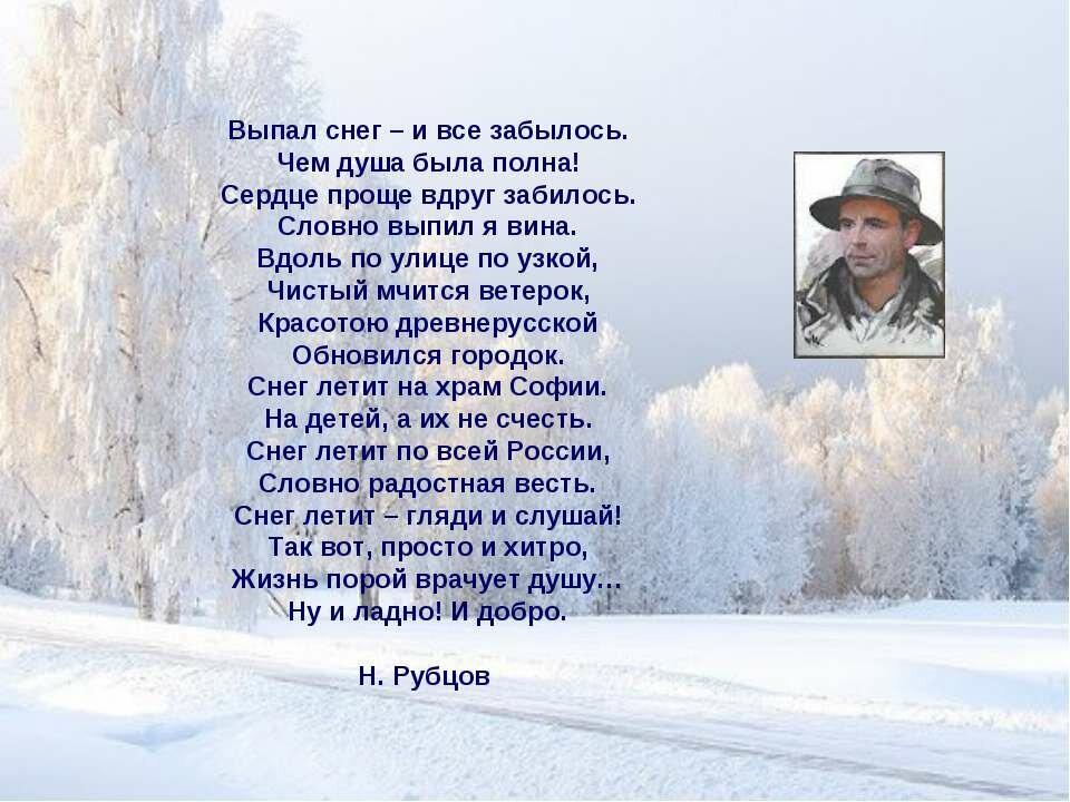 двух стихи о зиме классиков русской поэзии тому же